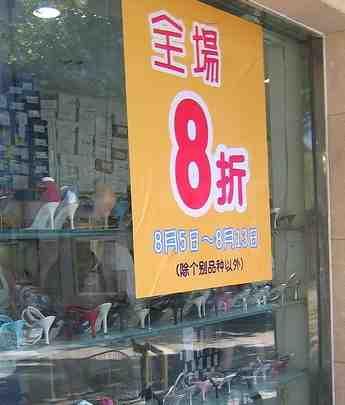 20percent-off-sale-sign